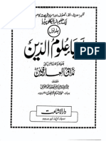 Ihya al-Uloom of Imam Ghazali - Urdu Translation - Vol 1 of 4