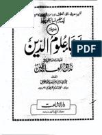 Ihya al-Uloom of Imam Ghazali - Urdu Translation - Vol 4 of 4
