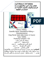 Rhino-C 20 Tablets أقراص رينو س