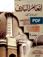 Inaam Ul Bari by Mufti Muhammad Taqi Usmani 6 of 7
