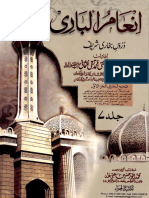 Inaam Ul Bari by Mufti Muhammad Taqi Usmani 7 of 7