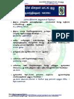 Padasalai Net Tnpsc Vao Study Material 5