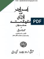 Amraz Aur Unki Haqeeqat.pdf