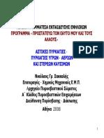 Αστικες Πυρκαγιες - Καυσιμων Υγρων Αεριων Και Στερεων Καυσιμων.pdf