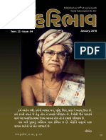 Haribhav MAsik January-2018
