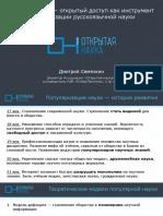 КиберЛенинка — открытый доступ как инструмент популяризации русскоязычной науки