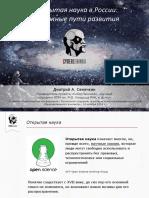 Открытая наука в России