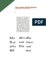 ASL Puzzles