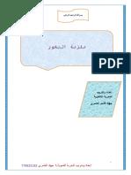 ملزمة البخور-1 (1)