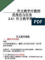 M2习作教学策略(4)