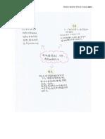 1.1.c 积极提倡自主、合作、探究的学习方法.docx