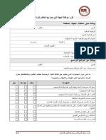 استمارة_موافقةالجهة