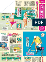Tennis Slice Backhand Lesson No7
