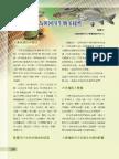 07專訊036淺談放生行為與河川生物多樣性