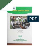 व्यावसायिक बाख्रापालन पुस्तिका