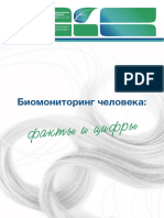 Human Biomonitoring Facts Figures Ru