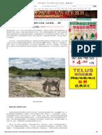 非洲正被毁灭:野生动物停止迁徙 元凶竟是... -6park