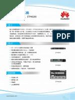 华为-ETP4830-4890-48200嵌入式电源彩页
