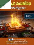 SamskaraMahodadhi-free_KinigeDotCom.pdf