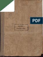 189509131 Rasa Tarangini Bhanu Mishra