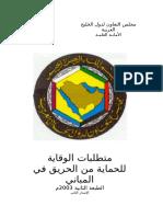57004306-متطلبات-الوقاية-للحماية-من-الحريق-في-المباني.pdf