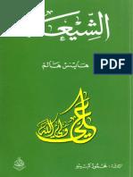 الشيعة - هاينس هالم.pdf
