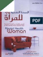 الصحة النفسية  للمراة11