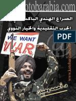 الصراع الهندى الباكستانى بين الحرب التقليدية والخيار النووي - احمد وهبان