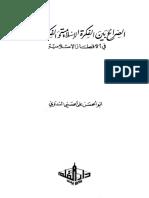 الصراع بين الفكرة الإسلامية والفكرة الغربية في الأقطار الإسلامية