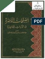 الصفحات الناظرة في الأبيات الحاصرة.pdf