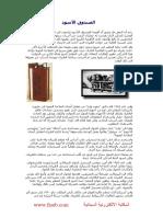 الصندوق الأسود.pdf