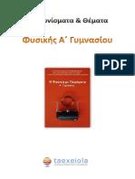 fysikh-aexeiola.gr.pdf
