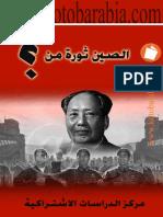 الصين ثورة من ؟