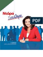 Θεοδώρα (Ντόρα) Μπακογιάννη - Προεκλογικό φυλλάδιο εκλογών 2009
