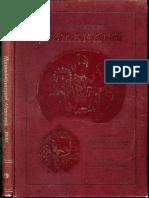 Almanahul Judetului Hunedoara. Deva, 1909.