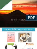 JLPT Level N5 Introduction