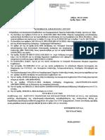 ΑΠΟΦΑΣΗ ΑΝΑΘΕΣΗΣ ΕΡΓΟΥ ΙΓΜΕ.pdf