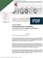 Θέσεις - Τριμηνιαία Επιθεώρηση - Vive La Grèce Ο Λαϊκός Ορθόδοξος Συναγερμός Ως