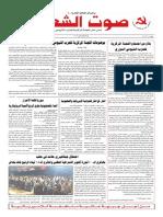 جريدة صوت الشعب العدد 408