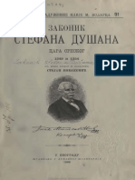 Zakonnik Dushan Закон македонскаго цара Стефана Душан