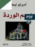 name of the rose arabic اسم الوردة.pdf