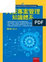 1F0G 大型專案管理知識體系 試閱檔