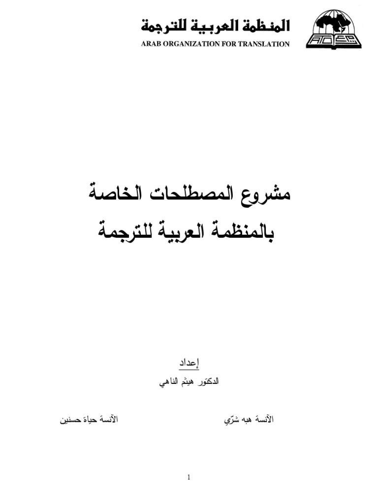 08faa4d11 معجم المصطلحات العربية.pdf