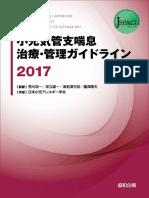 JPGL2017_00_Web版