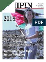 Εφημερίδα ΠΡΙΝ, 30.12.2017   φύλλο 1359
