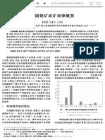 中国锂矿成矿规律概要