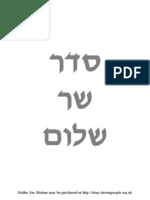 78271993-Siddur-Sar-Shalom pdf | Names Of God In Judaism