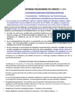 Προτάσεις Επιτροπής Καθολικής Ποντιακής Ενότητας