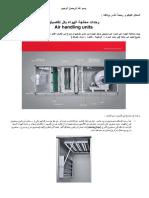 Air handling units.pdf