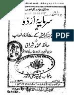 Sarmaya e Urdu